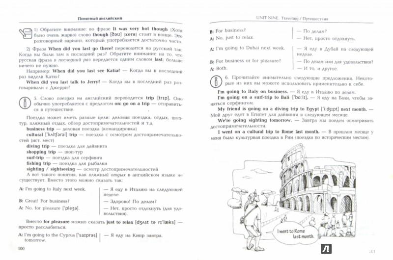 Иллюстрация 1 из 6 для Понятный английский (+CD) - Наталья Черниховская   Лабиринт - книги. Источник: Лабиринт