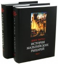 История мальтийских рыцарей. В 2-х томах