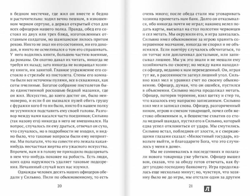Иллюстрация 1 из 2 для Повести - Александр Пушкин | Лабиринт - книги. Источник: Лабиринт