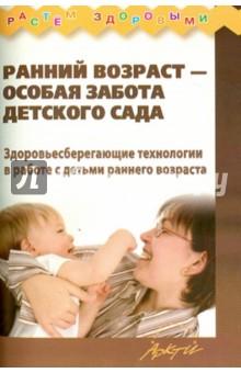 Ранний возраст - особая забота детского сада. Здоровьесберегающие технологии