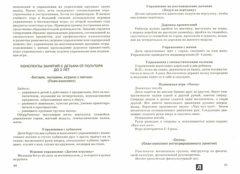 Иллюстрация 1 из 18 для Ранний возраст - особая забота детского сада. Здоровьесберегающие технологии - Корнилова, Кострыкина, Удалова | Лабиринт - книги. Источник: Лабиринт
