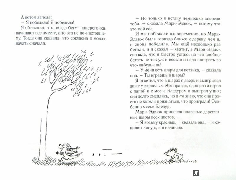 Иллюстрация 1 из 42 для Малыш Николя и его соседи - Рене Госинни | Лабиринт - книги. Источник: Лабиринт