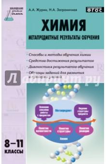 Химия. 8-11 классы. Метапредметные результаты обучения. ФГОС