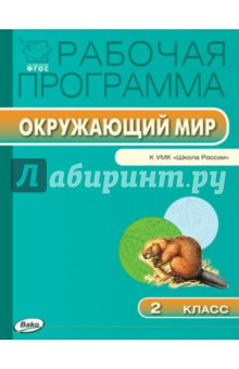 Окружающий мир. 2 класс. Рабочая программа к УМК А. А. Плешакова. ФГОС