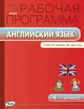 Английский язык. 4 класс. Рабочая программа к УМК