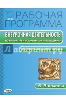 Рабочая программа внеурочной деятельности по литературе и историческому краеведению. 5-8 классы.ФГОС