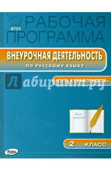 Рабочая программа внеурочной деятельности по русскому языку. 2 класс. ФГОС