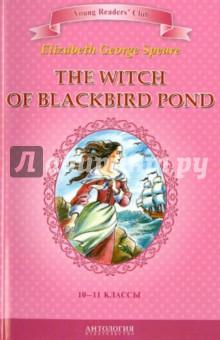 Ведьма с пруда Черных Дроздов. Книга для чтения на английском языке в 10-11 классах