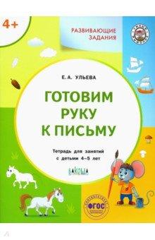 Готовим руку к письму. Тетрадь для занятий с детьми 4-5 лет. ФГОС