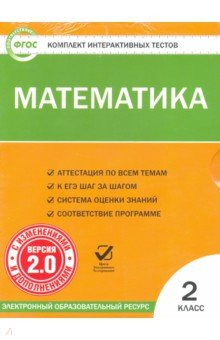 Математика. 2 класс. Комплект интерактивных тестов. ФГОС (CD)