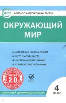 Zakazat.ru: Окружающий мир. 4 класс. Комплект интерактивных тестов. ФГОС (CD).