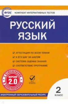 Русский язык. 2 класс. Комплект интерактивных тестов. ФГОС (CD)