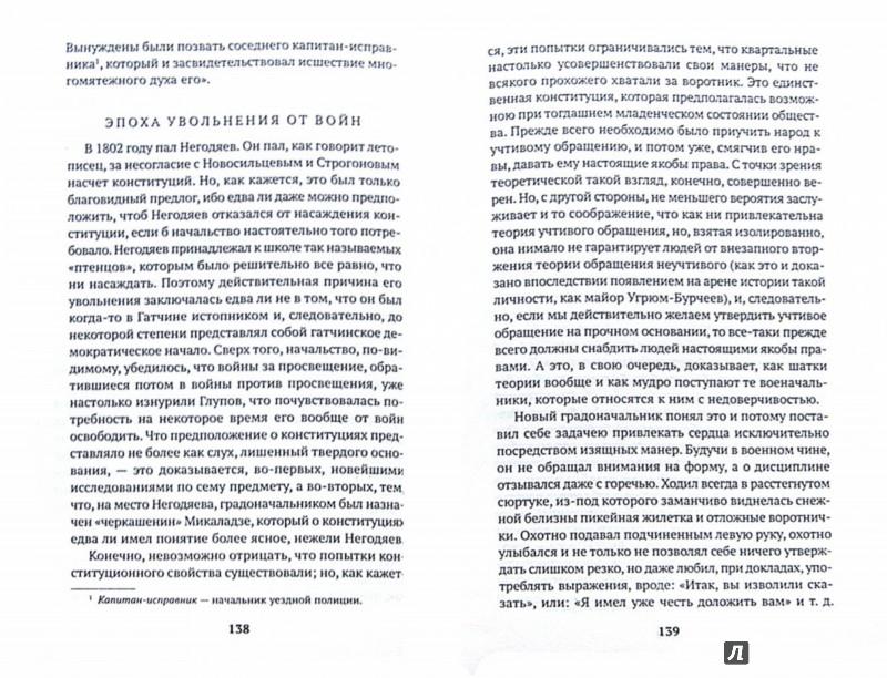 Иллюстрация 1 из 39 для История одного города - Михаил Салтыков-Щедрин   Лабиринт - книги. Источник: Лабиринт