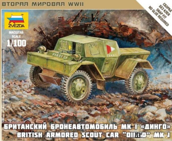"""Иллюстрация 1 из 8 для Британский бронеавтомобиль МК 1 """"Динго"""" (6229)   Лабиринт - игрушки. Источник: Лабиринт"""
