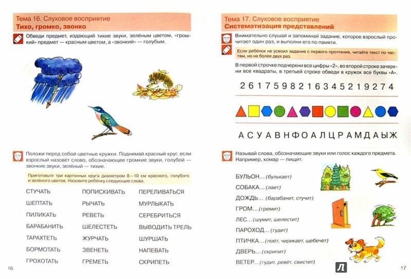 Иллюстрация 1 из 16 для На вкус и цвет. Рабочая тетрадь для детей 6-8 лет. ФГОС - Светлана Игнатова | Лабиринт - книги. Источник: Лабиринт