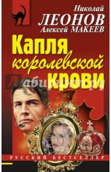 Обложка книги Капля королевской крови, Леонов Николай Иванович, Макеев Алексей Викторович