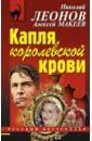Капля королевской крови - Леонов Николай Иванович, Макеев Алексей Викторович