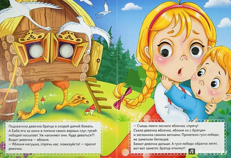 Иллюстрация 1 из 4 для Гуси-лебеди   Лабиринт - книги. Источник: Лабиринт