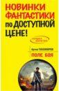 Поле боя, Тихомиров Артем Юрьевич