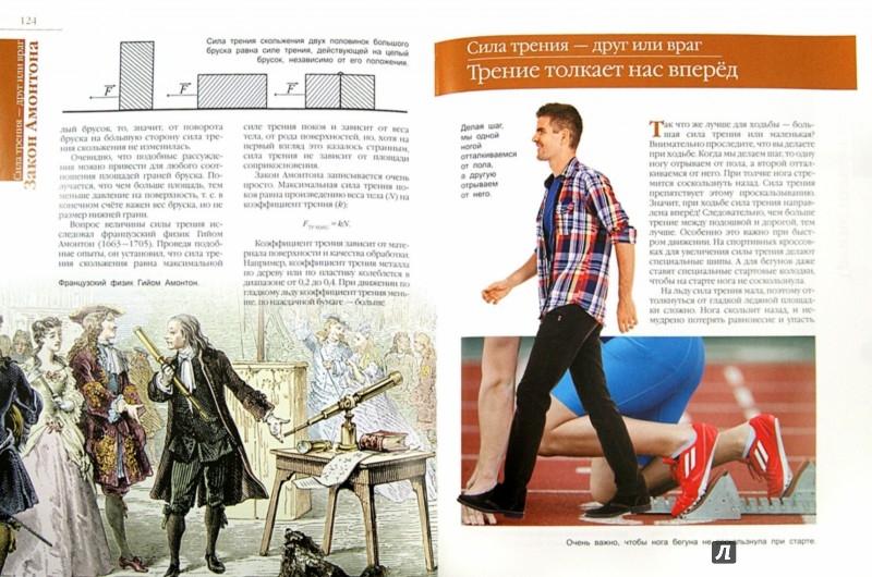 Иллюстрация 1 из 9 для Энергия и движение. Физика - Рыжиков, Рыжикова | Лабиринт - книги. Источник: Лабиринт