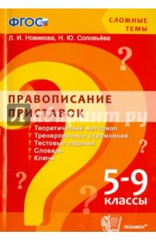 Правописание приставок. 5-9 классы