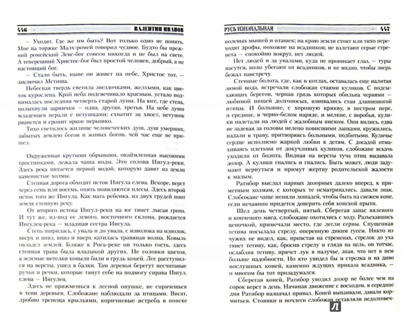 Иллюстрация 1 из 36 для Русь изначальная - Валентин Иванов | Лабиринт - книги. Источник: Лабиринт