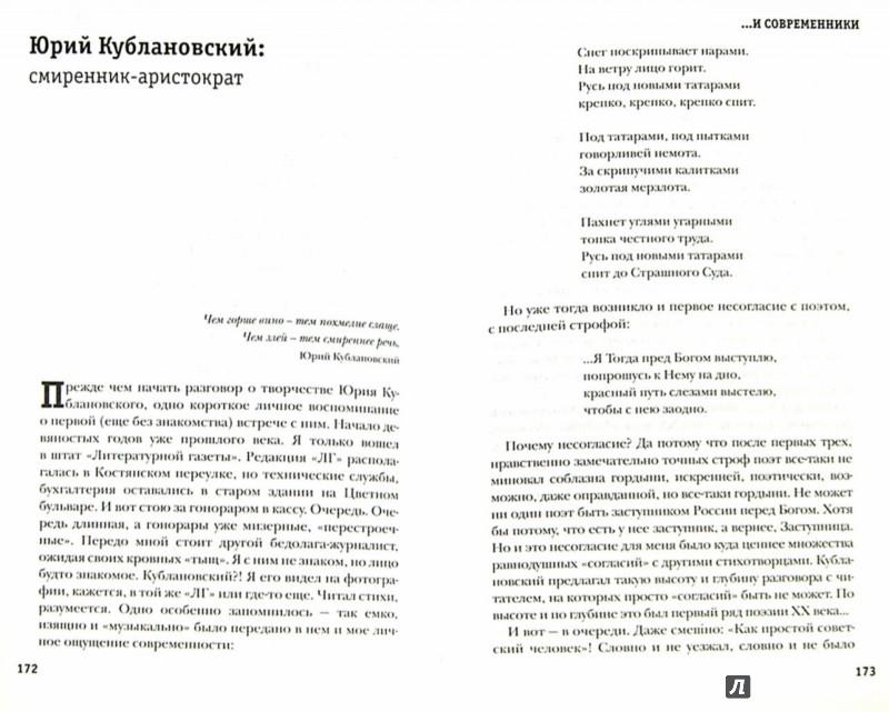 Иллюстрация 1 из 12 для Скрипач не нужен - Павел Басинский   Лабиринт - книги. Источник: Лабиринт