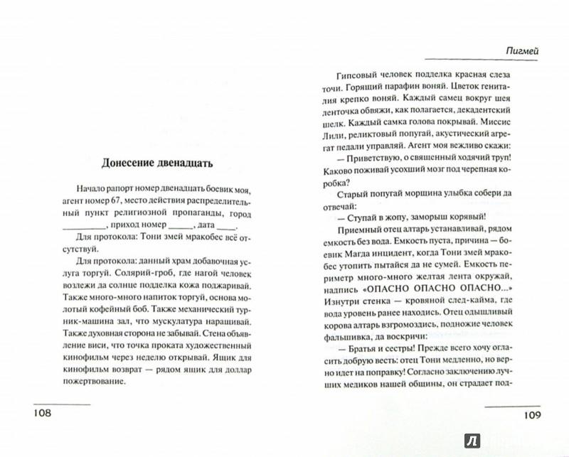Иллюстрация 1 из 18 для Пигмей - Чак Паланик | Лабиринт - книги. Источник: Лабиринт