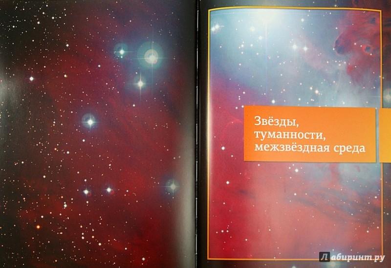 Иллюстрация 1 из 4 для Вселенная - Оксана Абрамова | Лабиринт - книги. Источник: Лабиринт