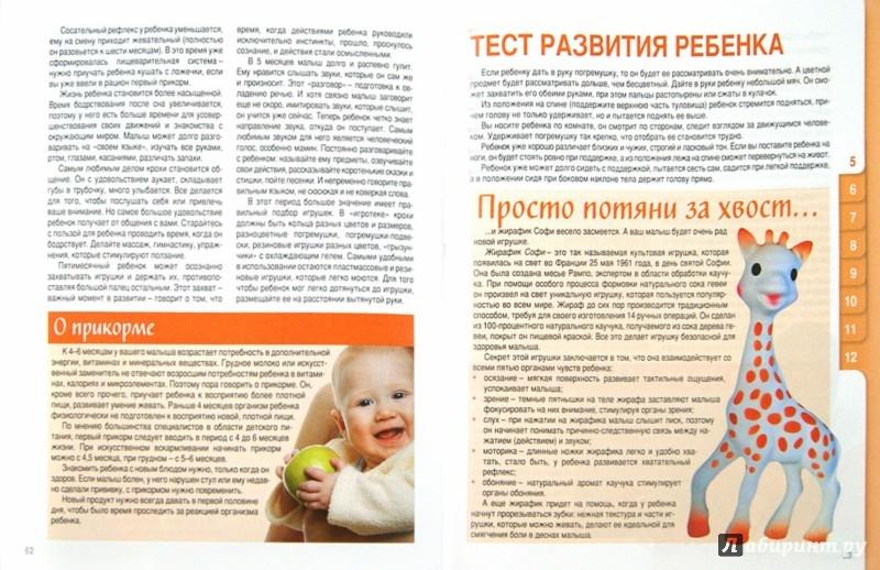 Иллюстрация 1 из 9 для Энциклопедия молодой мамы. От рождения до года | Лабиринт - книги. Источник: Лабиринт