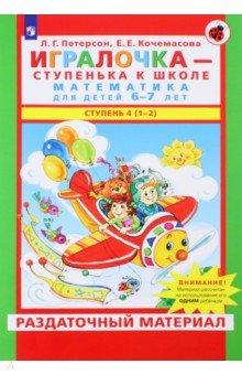 Игралочка. Математика для детей 6-7 лет. Раздаточный материал. Часть 4 (1-2). ФГОС