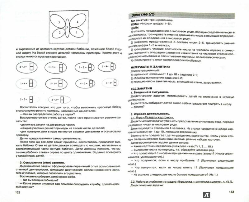 Иллюстрация 1 из 4 для Игралочка - ступенька к школе. Практический курс математики для дошкольников. Часть 4 (1-2) - Петерсон, Кочемасова | Лабиринт - книги. Источник: Лабиринт