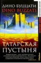 Буццати Дино Татарская пустыня: Роман, рассказы