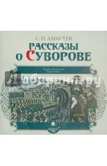 Рассказы о Суворове (CDmp3) первов м рассказы о русских ракетах книга 2