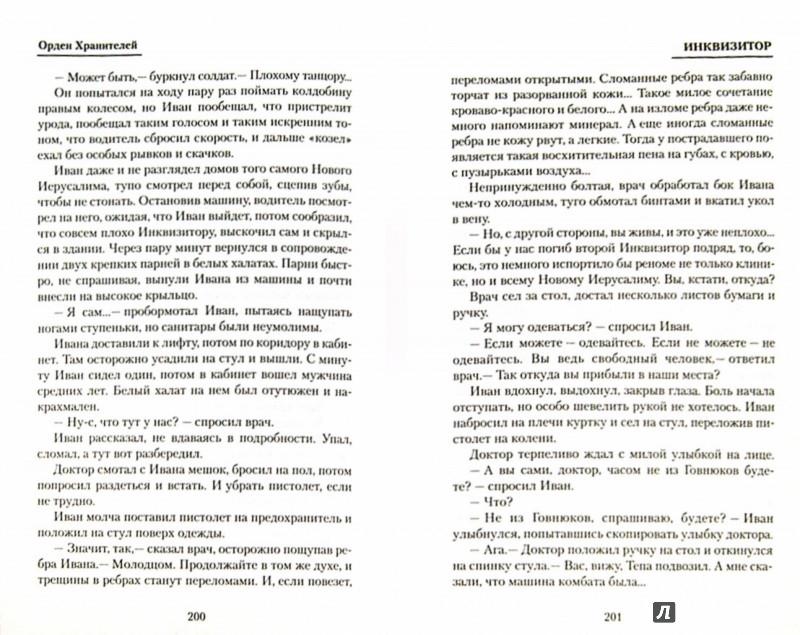 Иллюстрация 1 из 5 для Орден Хранителей. Инквизитор - Александр Золотько | Лабиринт - книги. Источник: Лабиринт