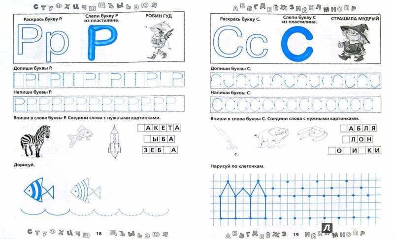Иллюстрация 1 из 15 для Прописи для будущего отличника. 5-6 лет - Олеся Жукова   Лабиринт - книги. Источник: Лабиринт