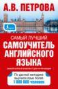 Самый лучший самоучитель английского языка, Петрова Анастасия Владимировна,Орлова Ирина Александровна