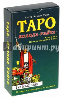 Таро. Колода Райдера-Уайта ciro marchetti tarot of dreams таро снов набор 83 карты с книгой на английском языке