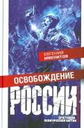 Освобождение России. Программа политической партии
