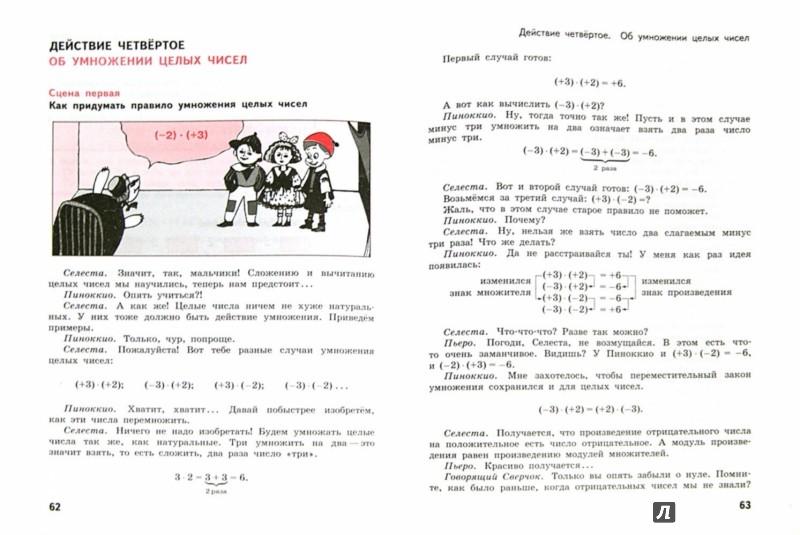 гельфман класс гдз по математики 5