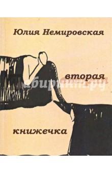 Немировская Юлия » Вторая книжечка: Стихотворения