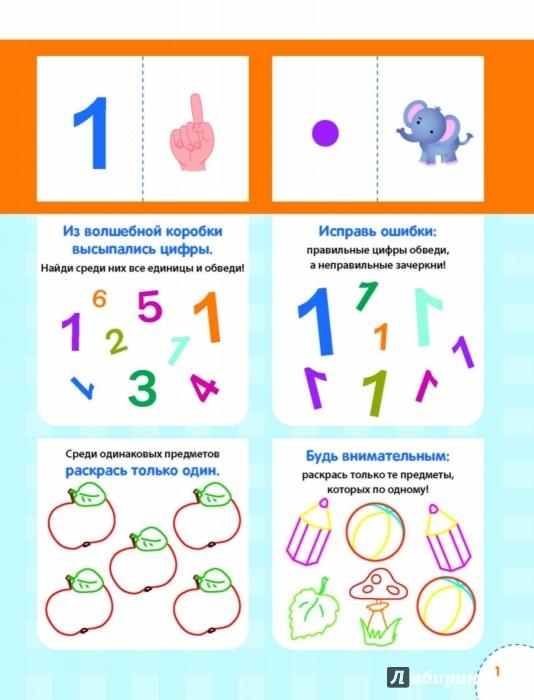 Иллюстрация 1 из 32 для Я знаю цифры! - Елена Янушко | Лабиринт - книги. Источник: Лабиринт