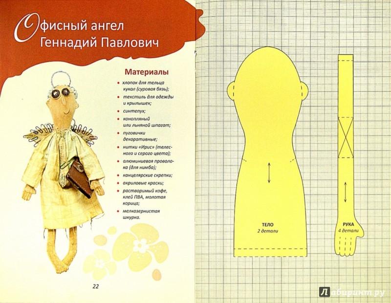 Иллюстрация 1 из 21 для Чердачные куклы. Мастер-классы и выкройки от Nkale - Елена Войнатовская | Лабиринт - книги. Источник: Лабиринт