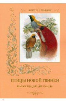 Культура и традиции. Птицы Новой Гвинеи. Иллюстрации Джона Гульда