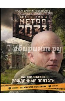 Метро 2033: Рожденные ползать аудиокниги издательство аст аудиокнига метро 2033 шакилов война кротов