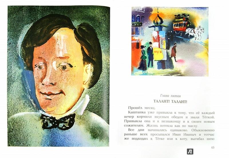 Иллюстрация 1 из 39 для Каштанка - Антон Чехов   Лабиринт - книги. Источник: Лабиринт
