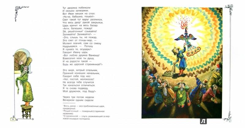 Иллюстрация 1 из 23 для Конёк-горбунок - Петр Ершов | Лабиринт - книги. Источник: Лабиринт