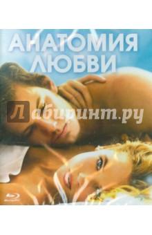 Анатомия любви (Blu-ray)