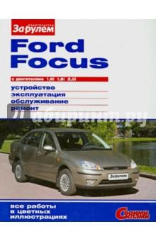 FORD FOCUS с двигателями1,6i.1,8i..2,0i. Устройство, эксплуатация, обслуживание, ремонт комплект адаптеров ford focus 1 audi a4 до 2000