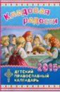 Кладовая радости. Детский православный календарь на 2015 год